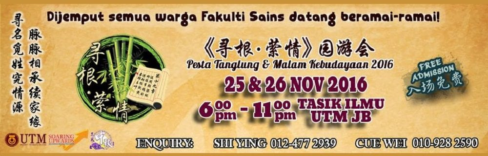 Pesta Tanglung & Malam Kebudayaan UTM